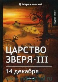 Царство зверя III. 14 декабря : роман