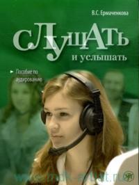 Слушать и услышать : пособие по аудированию для изучающих русский язык как неродной : базовый уровень (A2)