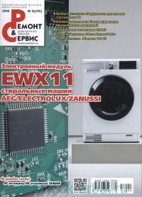 Ремонт & сервис электронной техники. №4 (235), 2018 : ежемесячный научно-технический журнал