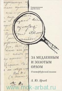 За медленным и золотым орлом : о петербургской поэзии