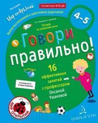 Говори правильно : тетрадь по развитию речи для детей 4-5 лет (соответствует ФГОС ДО)