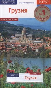 Грузия : Путеводитель с мини-разговорником : 15 маршрутов, 6 карт