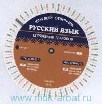 Русский язык. Спряжение глаголов : круг