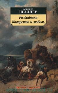 Разбойники ; Коварство и любовь : пьесы