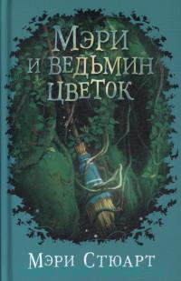 Мэри и ведьмин цветок : роман