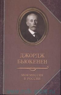 Моя миссия в России