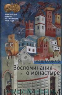 Воспоминание о монастыре : роман