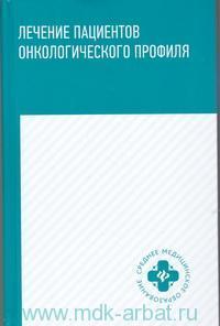 Лечение пациентов онкологического профиля : учебное пособие