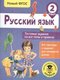Русский язык. Тестовые задания на все темы. 2-й класс : Новый ФГОС : образовательные проекты