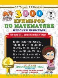 3000 примеров по математике : 4-й класс : Цепочки примеров. Умножение и деление круглых чисел