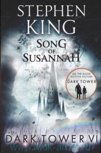 The Dark Tower. Volume VI. Song of Susannah