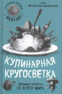 Кулинарная кругосветка : любимые рецепты со всего мира