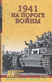 1941. На пороге войны
