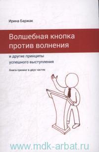 Волшебная кнопка против волнения и другие принципы успешного выступления : книга - тренинг в двух частях
