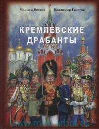 Кремлевские драбанты
