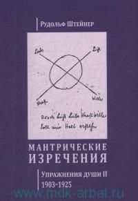 Мантрические изречения. Упражнения души II, 1903-1925