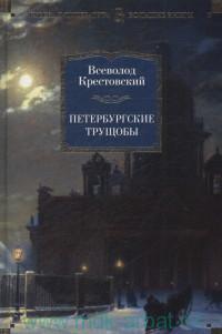 Петербургские трущобы : роман