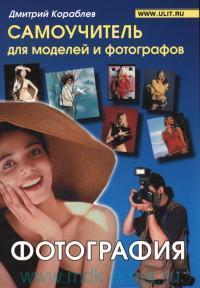 Фотография : самоучитель для моделей и фотографов