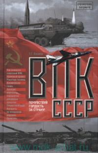 ВПК СССР : Почувствуй гордость за страну!