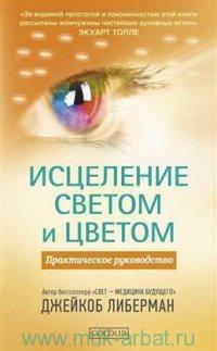 Исцеление светом и цветом : практическое руководство