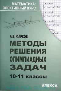 Методы решения олимпиадных задач : 10-11-й классы