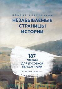 Незабываемые страницы истории : 187 причин для духовной перезагрузки