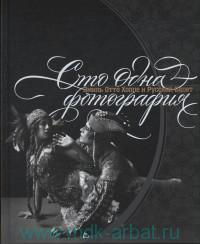 Сто одна фотография : Эмиль Отто Хоппе и Русский балет