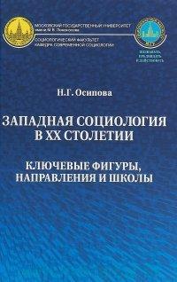 Западная социология в XX столетия : ключевые фигуры, направления и школы : научная монография