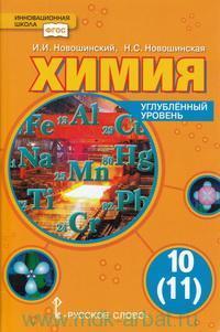 Химия : учебник для 10-го (11-го) класса общеобразовательных организаций : углубленный уровень (ФГОС)