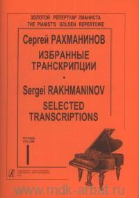 Избранные транскрипции для фортепиано. Тетрадь 1