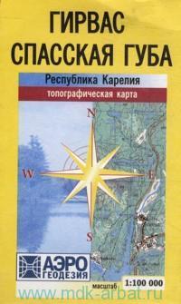 Гирвас. Спасская Губа : топографическая карта : М 1:100 000 : Республика Карелия