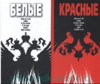 Красные / Я. В. Леонтьев, Е. В. Матонин. Белые / В. В. Бондаренко : в 2 кн.