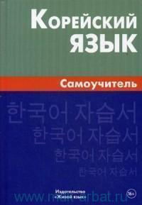 Корейский язык : самоучитель