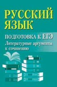 Русский язык : подготовка к ЕГЭ : литературные аргументы к сочинению