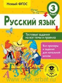 Русский язык. Тестовые задания на все темы и правила : 3-й класс : Новый ФГОС (Образовательные проекты)