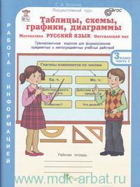 Таблицы, схемы, графики, диаграммы : Русский язык. Математика. Окружающий мир : тренировочные задания : рабочая тетрадь для 3-го класса : в 3 ч. (ФГОС)