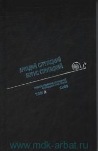 Полное собрание сочинений. В 33 т. Т.2. 1958