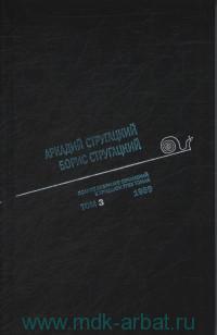 Полное собрание сочинений. В 33 т. Т.3. 1959