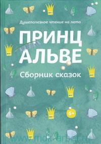 Принц Альве : сборник сказок. Душеполезное чтение на лето