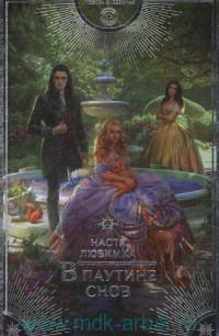 В паутине снов : роман