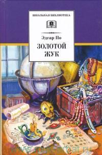 Золотой жук : рассказы