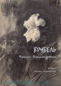 Врубель Михаил Александрович, 1856-1910 : графика, книжная иллюстрация
