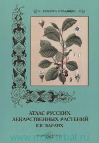 Атлас русских лекарственных растений
