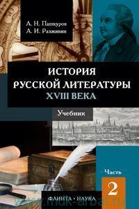 История русской литературы XVIII века : учебник. В 2 ч. Ч.2
