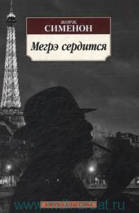 Мегрэ сердится : романы