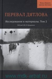 Перевал Дятлова : исследования и материалы. Т.2