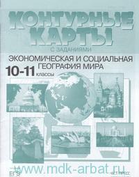 Экономическая и социальная география мира : 10-11 классы : контурные карты с заданиями (ФГОС)