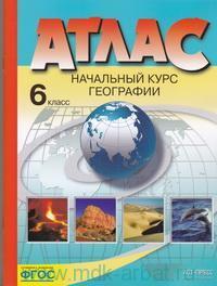 Начальный курс географии : 6-й класс : атлас (ФГОС)