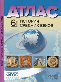 История Средних веков : 6-й класс : атлас с контурными картами и заданиями (ФГОС)