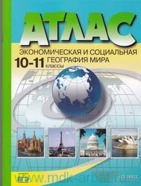 Экономическая и социальная география мира : 10-11-й классы : атлас (ФГОС)